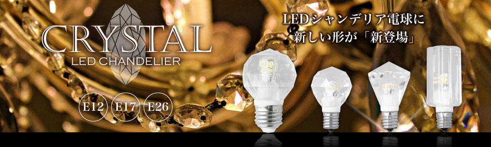 LEDシャンデリア電球 クリスタルタイプ 新型登場