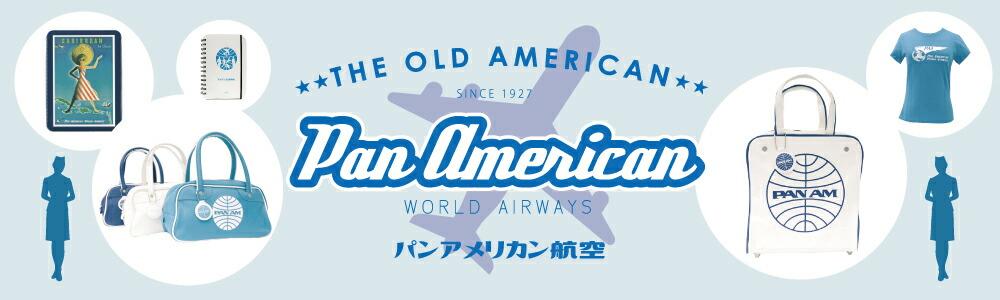 パン・アメリカン航空