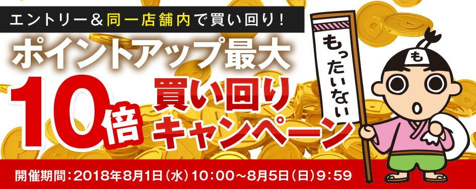 8/1〜買いまわりキャンペーン