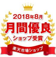 2018年8月月間優良ショップ受賞