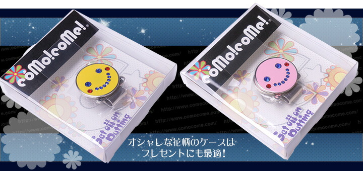 キャップマーカー ラブピッ☆ イエロー/ピンク