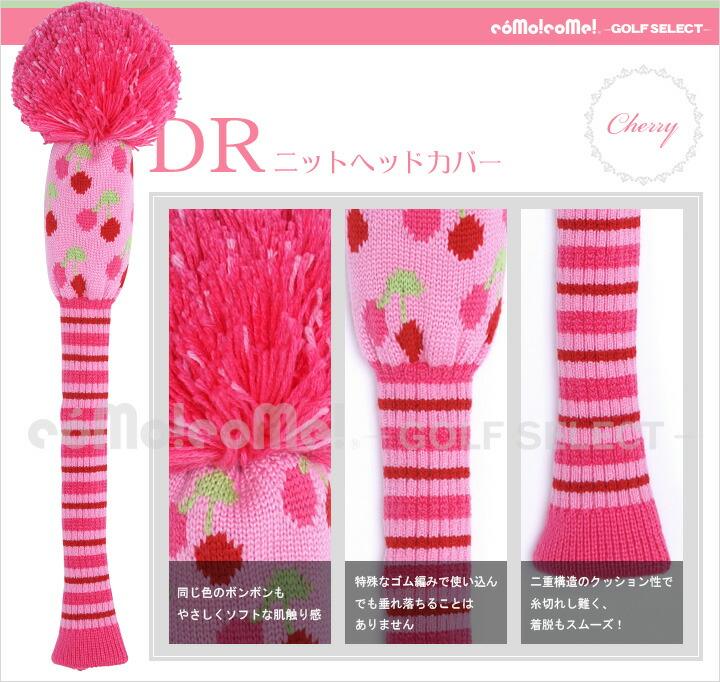 ヘッドカバーDR さくらんぼ ピンク