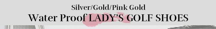 シルバー ゴールド ピンクゴールド と ミラー のように輝く おしゃれな ゴルフ スニーカー シューズ レディース ウォータープルーフ 白 撥水