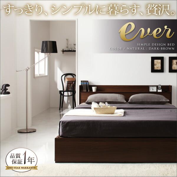 コンセント付き収納ベッド Ever エヴァー 国産カバーポケットコイルマットレス付き シングル