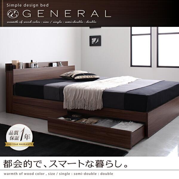 コンセント付き収納ベッド General ジェネラル スタンダードボンネルコイルマットレス付き セミダブル