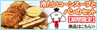 冷たいコーンスープとパンのセット