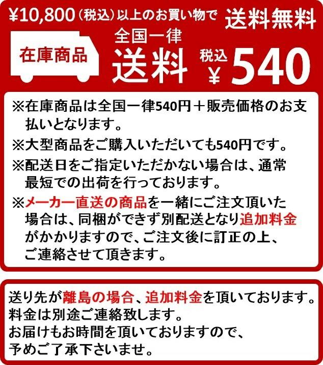 在庫商品 10800円以上で送料無料