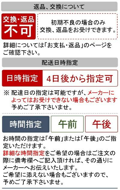 配達日時指定関連(メーカー直)