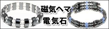 磁気ヘマ・電気石