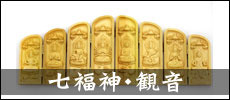 七福神・観音