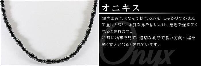 磁気ヘマタイトネックレス オニキス
