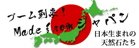日本産特集