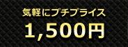 一人当たり1500円のゴルフコンペ景品