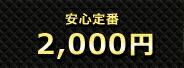 一人当たり2000円のゴルフコンペ景品