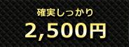 一人当たり2500円のゴルフコンペ景品