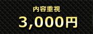 一人当たり3000円のゴルフコンペ景品
