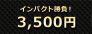 一人当たり3500円のゴルフコンペ景品