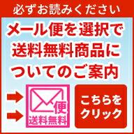 メール便への変更方法