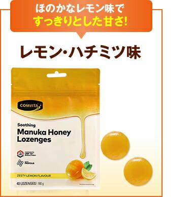 レモン・ハチミツ味