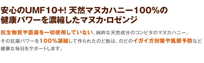 マヌカ・ロゼンジ
