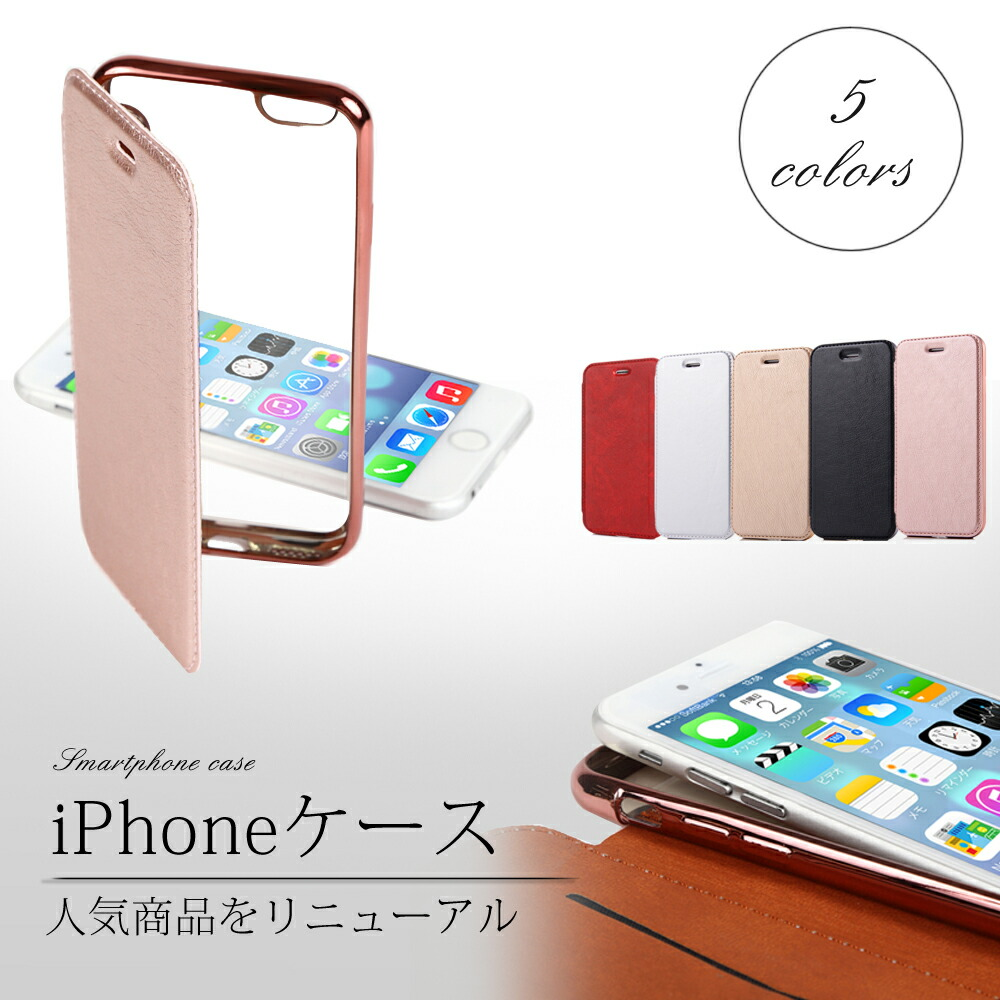 3195511c55 iPhoneケース 手帳型 人気商品をリニューアル iPhoneX S iPhone8 iPhone7 iPhone6 s iphone5s  iPhoneSE スマホケース アイフォンケース 手帳型ケース 背面クリア ...