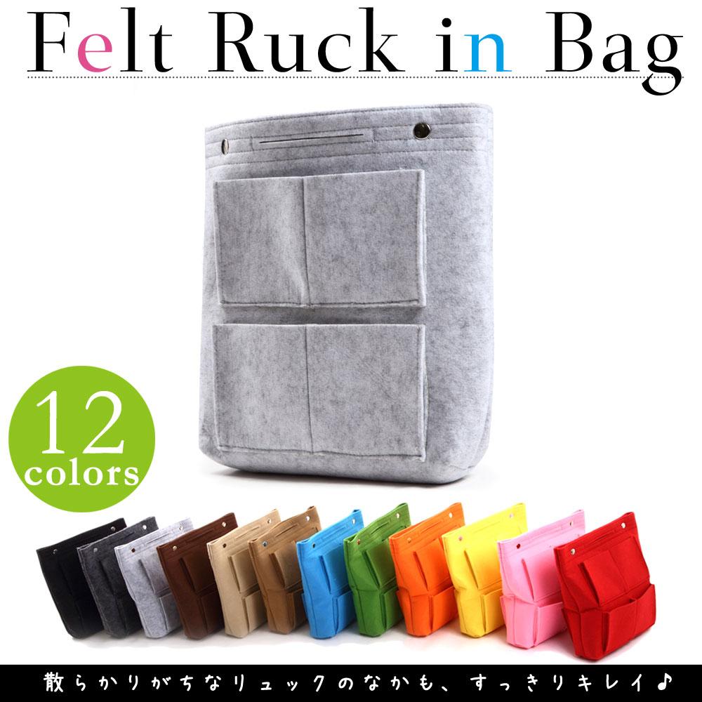 送料無料 リュックインバッグ フェルト インナーバッグ 軽量 リュック バッグ ポーチ レディース バッグの中を整理整頓 バックインバック おしゃれ かわいい
