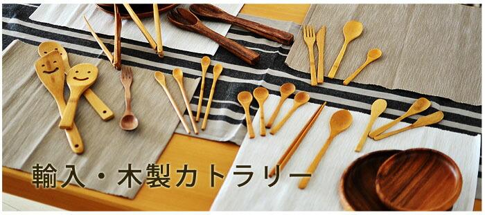 輸入 木製 カトラリー