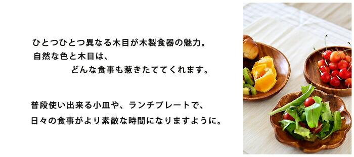 輸入 木製 食器 説明