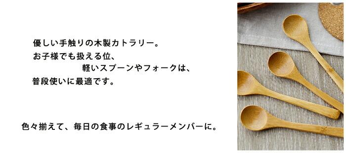輸入 木製 カトラリー説明