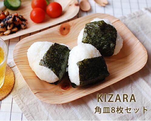 KIZARA角皿