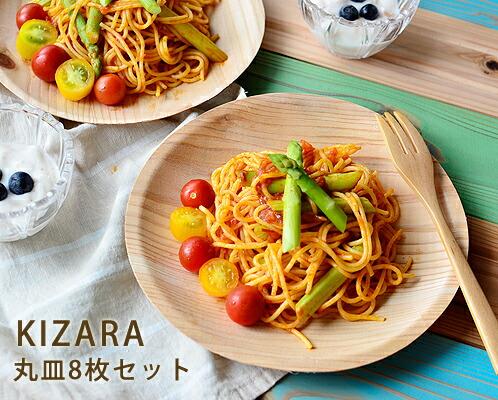 KIZARA丸皿