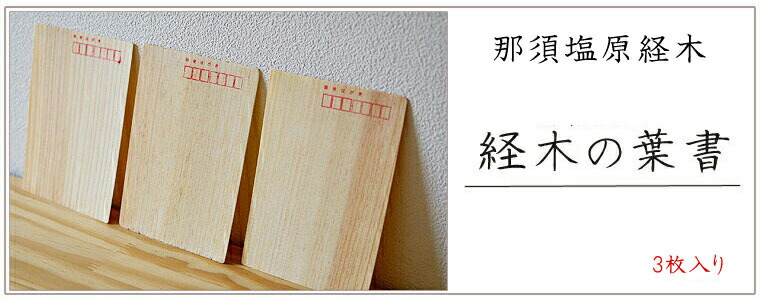 経木の葉書