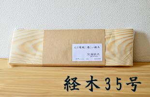 佐藤経木35号