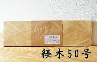 佐藤経木50号