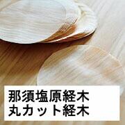 島倉経木丸カット