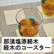 島倉経木コースター
