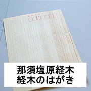 島倉経木葉書