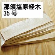 島倉経木35号