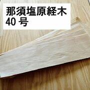 島倉経木40号