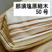 島倉経木50号