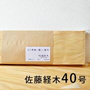 佐藤経木40号