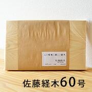 佐藤経木60号