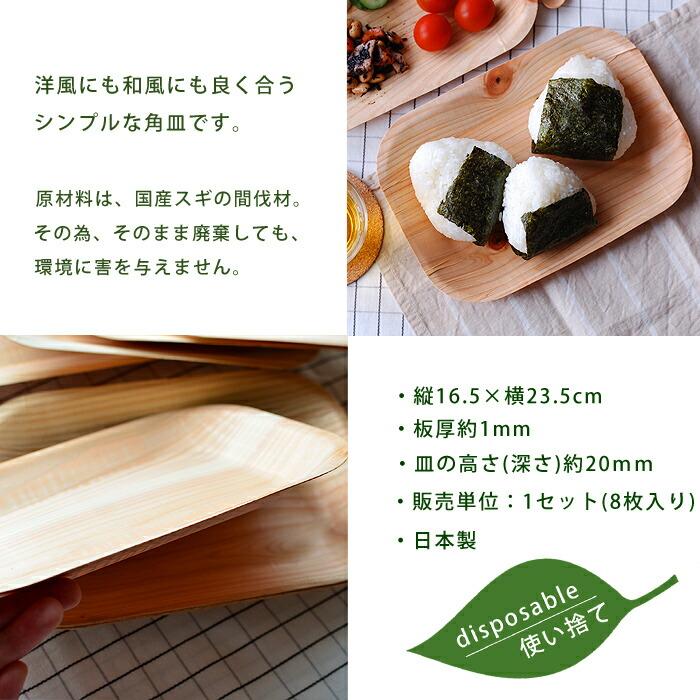 木皿 使い捨て 角皿2