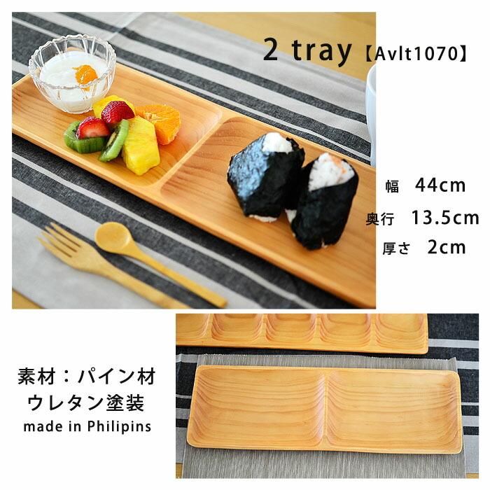 木製プレート 2トレイ