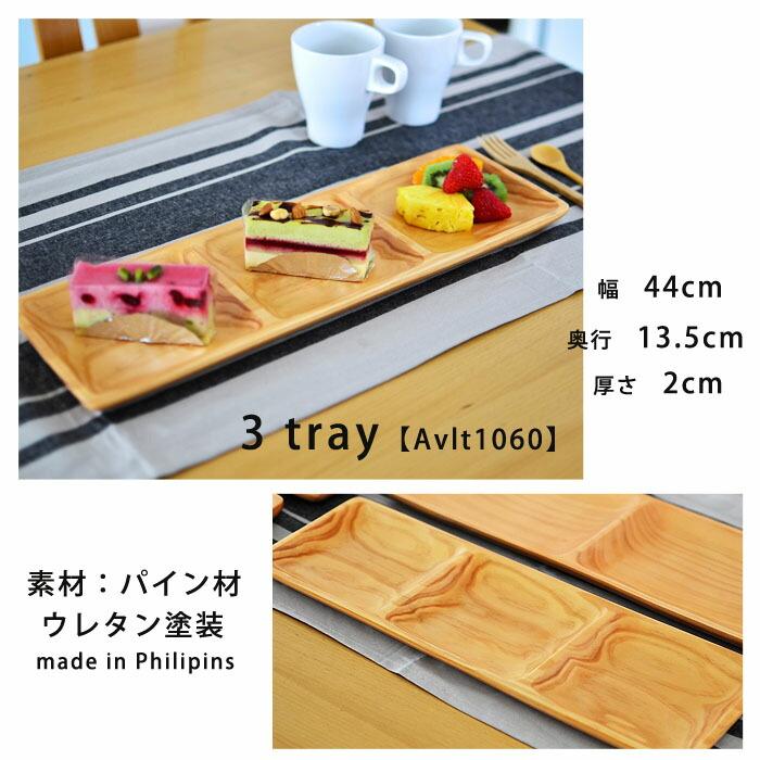 木製プレート 3トレイ