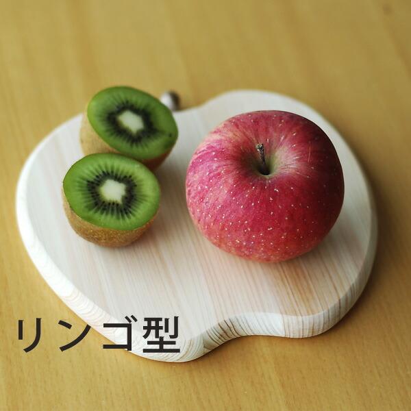 ひのきのまな板 リンゴ型