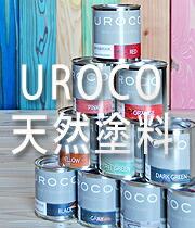 UROCOoil