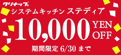 ステディア1万円クーポン