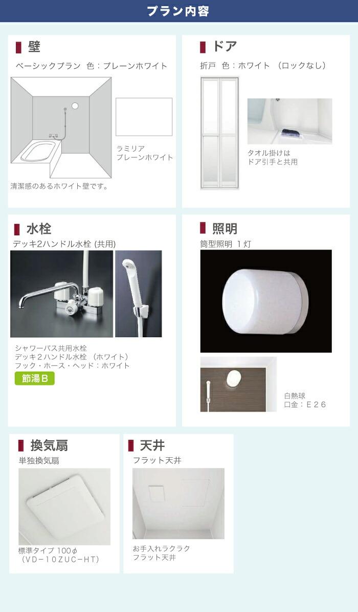 マンション用バスルームシリーズ