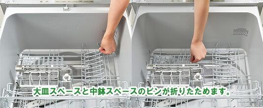 大皿スペースと中鉢スペースのピンを折りたたむことができます